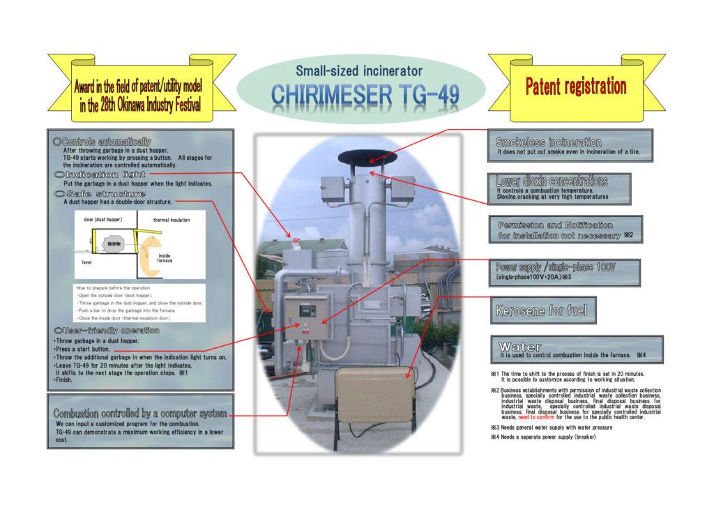 TG-49 Pamphlet2