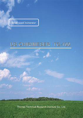 US CHIRIMESER TG-100 pamphlet cover