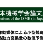 Our research and development was published in a paper by the Transactions of the JSME (in Japanese)